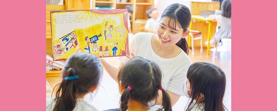 子どもの心に寄り添い、理解できる幼児教育のプロフェッショナルに。