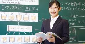 初等教育コース