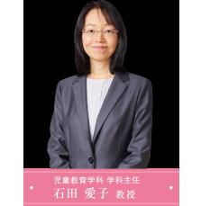 児童教育学科 学科主任 渡 康彦 教授