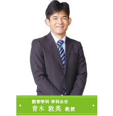 教育学科 学科主任 杉島 威一郎 教授
