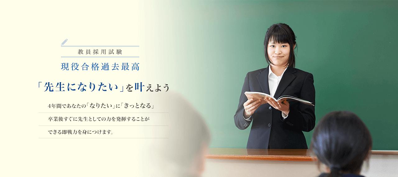 「先生になりたい」を叶えよう