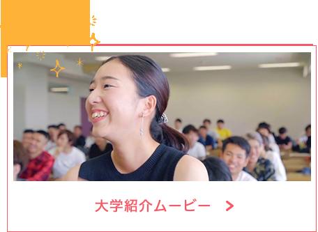 大学紹介ムービー