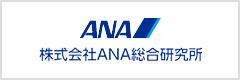 株式会社ANA総合研究所